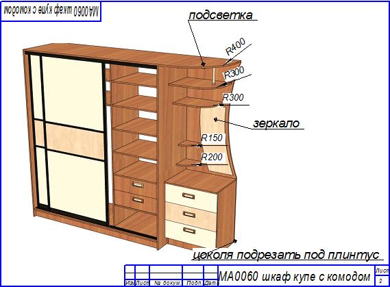 Шкафы купе своими руками чертежи схемы фото
