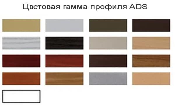 Цветовая гамма профиля ADS