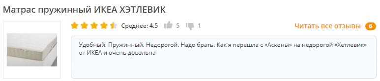 Отзыв ИКЕА Хэтлевик