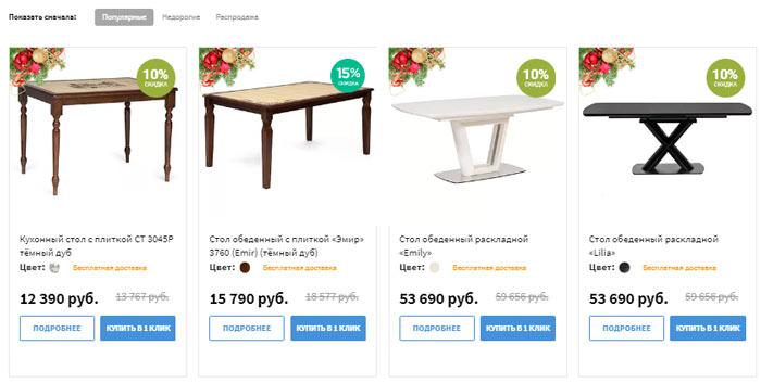 Купить стол с плиткой