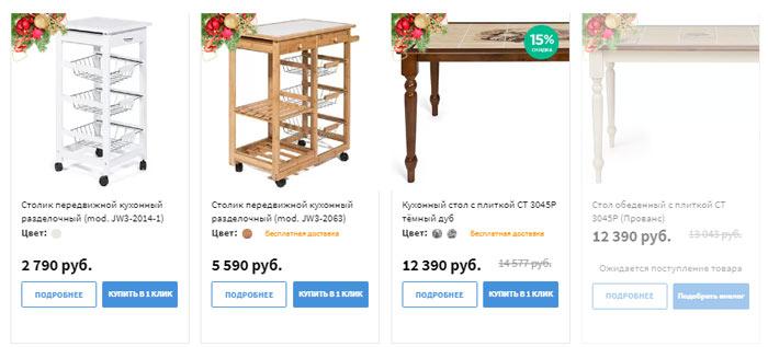 Стол, декорированный плиткой, купить