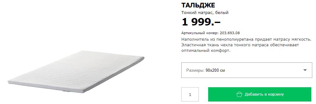 Тонкий матрас ИКЕА Тальдже
