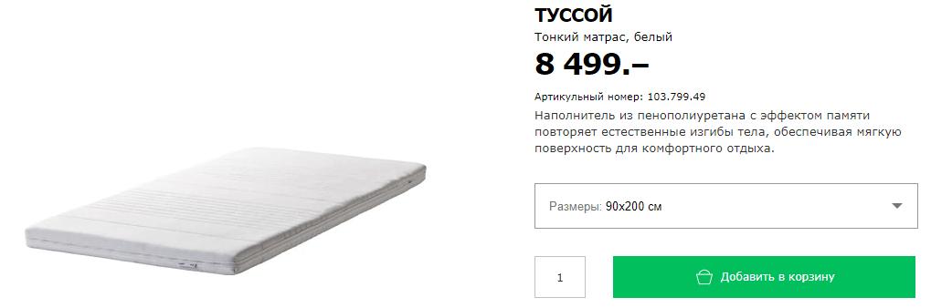 Тонкий матрас ИКЕА Туссой