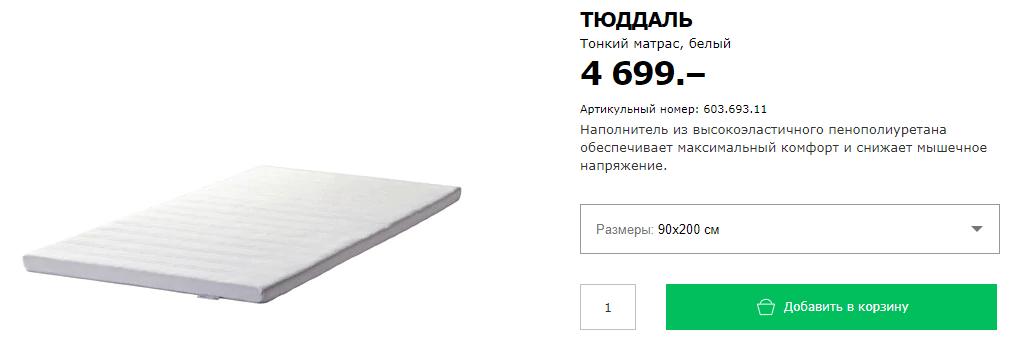 Тонкий матрас ИКЕА Тюддаль